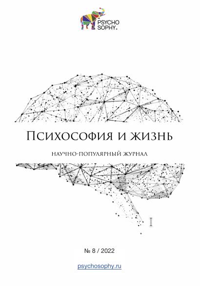Психософия и жизнь - научно-популярный журнал